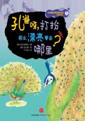 小松鼠自然科学书系5:孔雀呀,打扮那么漂亮要去哪里?(试读本)