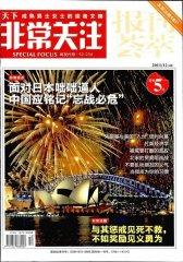 非常关注 月刊 2011年12期(电子杂志)(仅适用PC阅读)