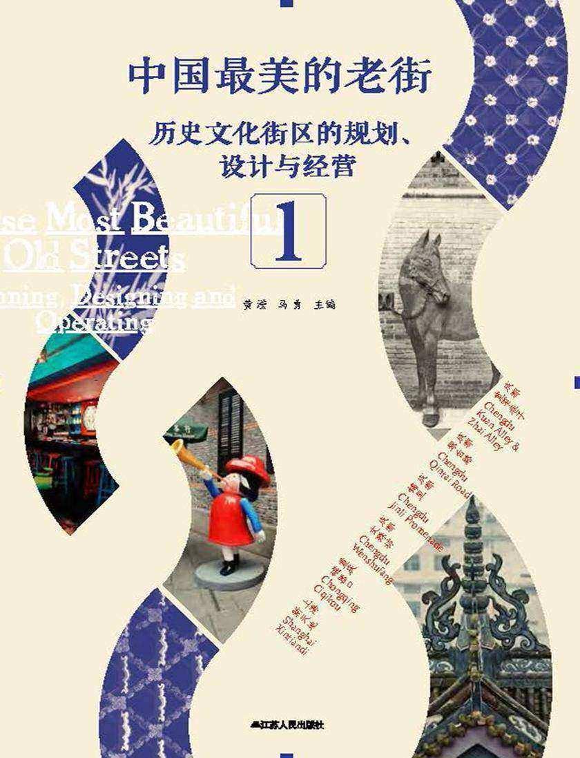 中国 美的老街——历史文化街区的规划、设计与经营(1)(仅适用PC阅读)