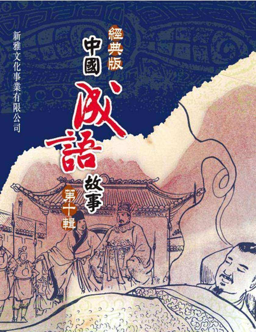 經典版中國成語故事·第十輯