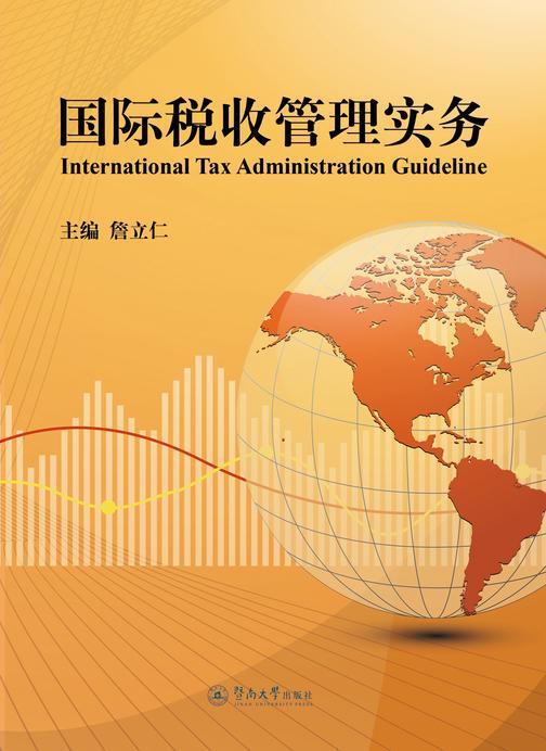 国际税收管理实务
