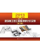 建筑施工图工程量清单计价实例(第3版)