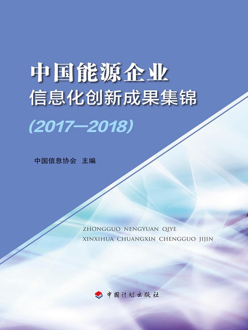 中国能源企业信息化创新成果集锦(2017-2018)