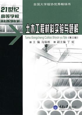 土木工程材料实验与题解(第三版)
