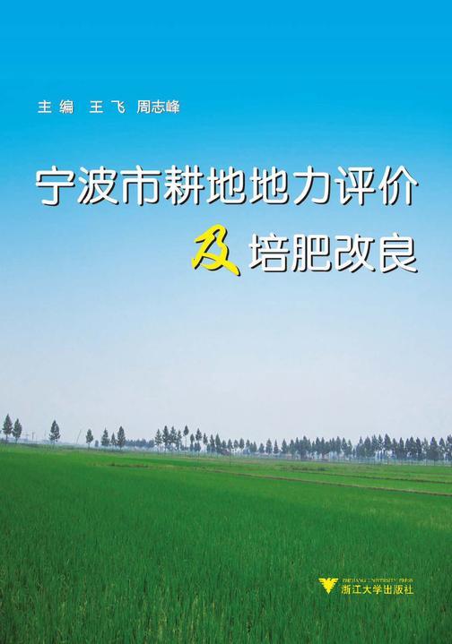 宁波市耕地地力评价及培肥改良