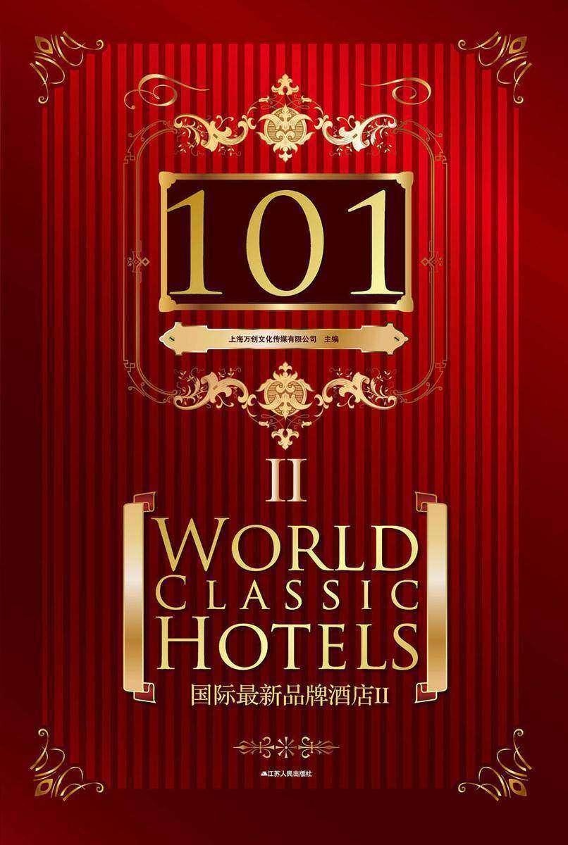 101国际  品牌酒店Ⅱ(仅适用PC阅读)