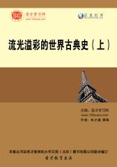 [3D电子书]圣才学习网·话说世界:流光溢彩的世界古典史(上)(仅适用PC阅读)