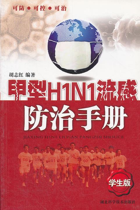 甲型H1N1流感防治手册(学生版)