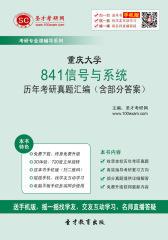 重庆大学841信号与系统历年考研真题汇编(含部分答案)