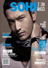 上海制造 月刊 2011年10期(电子杂志)(仅适用PC阅读)