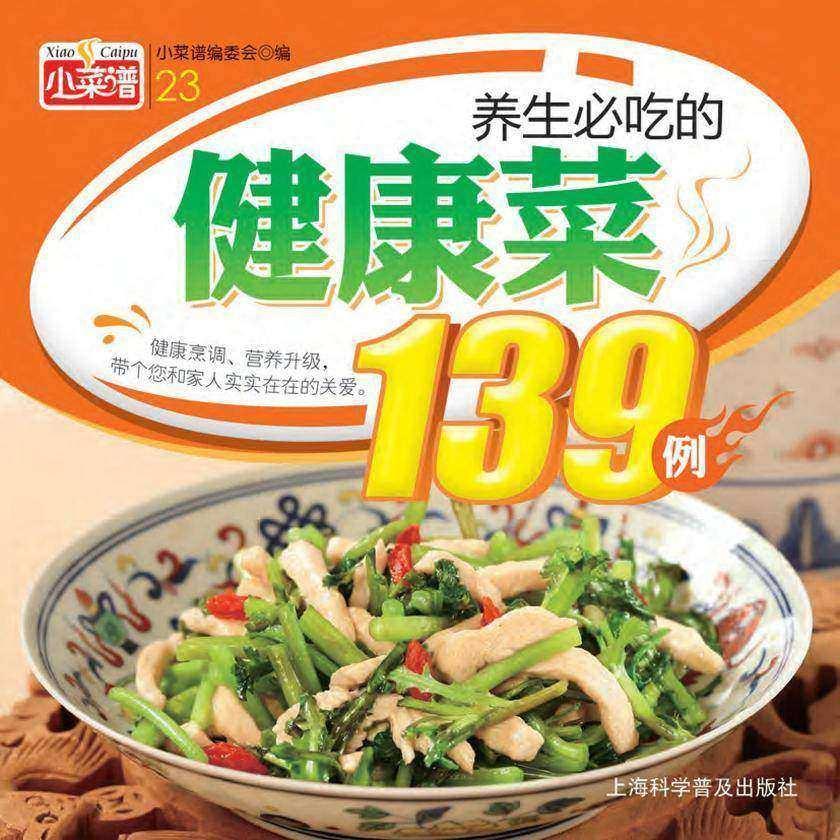 养生必吃的健康菜139例