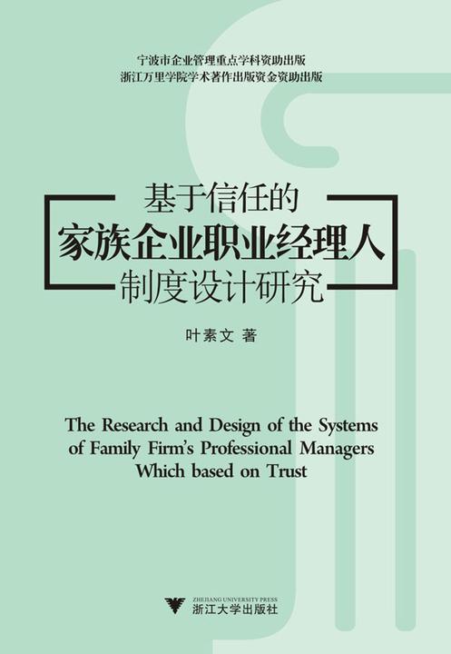 基于信任的家族企业职业经理人制度设计研究