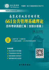 [3D电子书]圣才学习网·南京大学政府管理学院661公共管理基础理论历年考研真题汇编(含部分答案)(仅适用PC阅读)