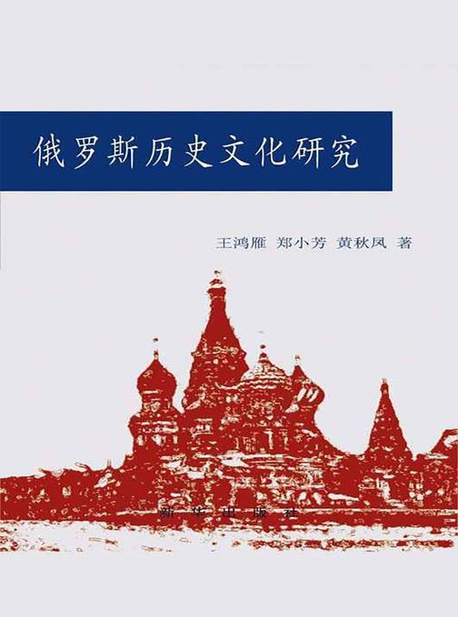俄罗斯历史文化研究