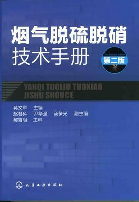 烟气脱硫脱硝技术手册(第二版)