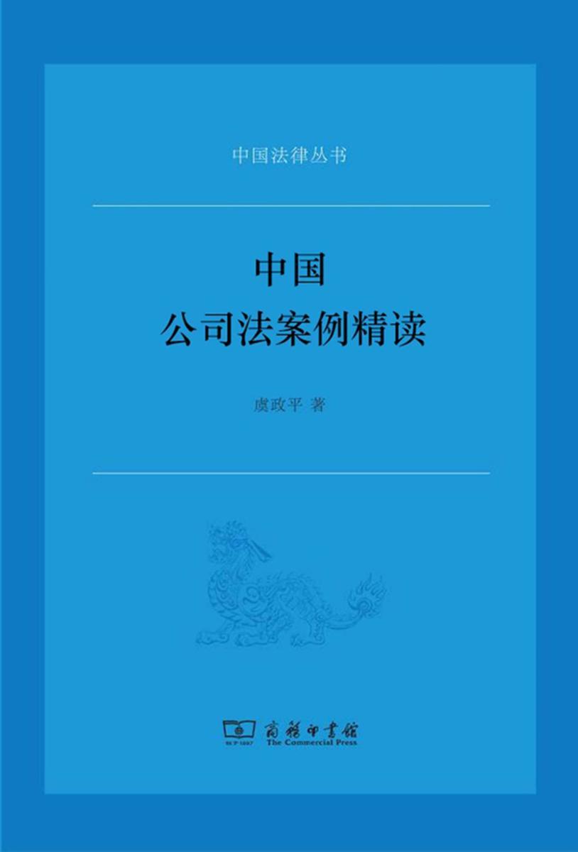 中国公司法案例精读(中国法律丛书)
