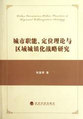 城市职能、定位理论与区域城镇化战略研究