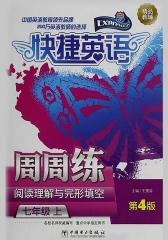 快捷英语 阅读理解与完形填空周周练 七年级上 第4版