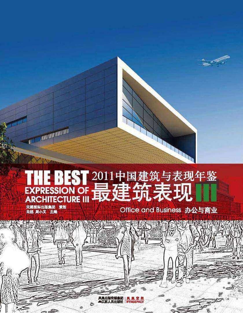 2011中国建筑与表现年鉴—— 建筑表现III 办公与商业(仅适用PC阅读)