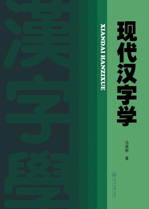 现代汉字学