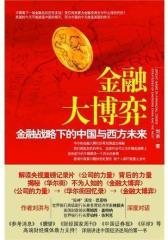 金融大博弈:金融战略下的中国与西方未来(试读本)