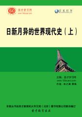 [3D电子书]圣才学习网·话说世界:日新月异的世界现代史(上)(仅适用PC阅读)