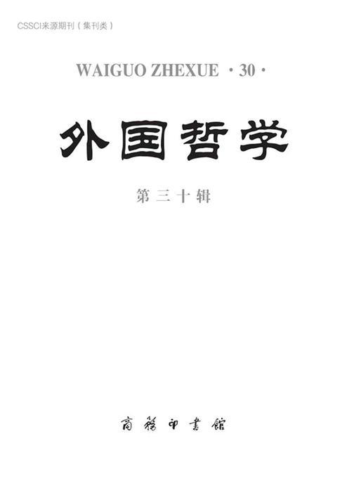 外国哲学(第三十辑)