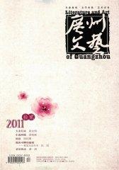 广州文艺 月刊 2011年12期(电子杂志)(仅适用PC阅读)