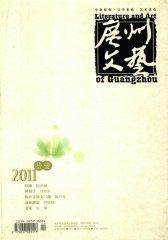 广州文艺 月刊 2011年11期(电子杂志)(仅适用PC阅读)