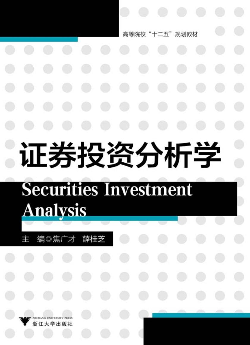证券投资分析学(仅适用PC阅读)