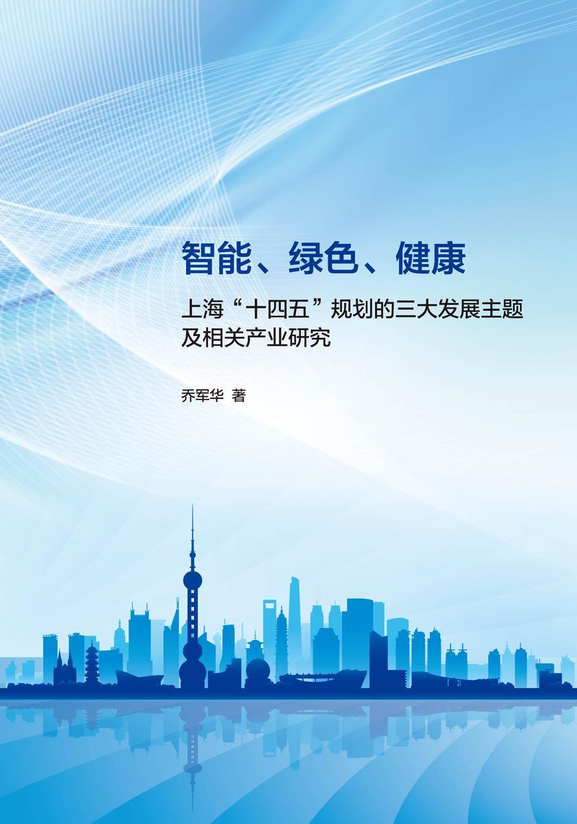 """智能、绿色、健康:上海""""十四五""""规划的三大发展主题及相关产业研究"""