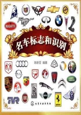 名车标志和识别