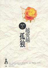 越爱越孤独(集结80后作家琅川出道6年来 爱力作,22幅倾情短篇,华美巨献——无论你信或不信,爱情是件孤独的事情。)(试读本)