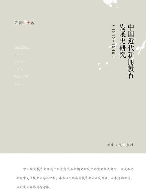 中国近代新闻教育发展史研究(1912~1949)