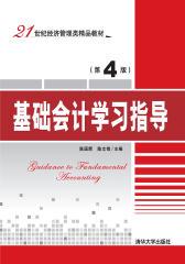 基础会计学习指导(第4版)