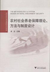 农村社会养老保障理论、方法与制度设计