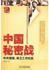 中国秘密战(试读本)