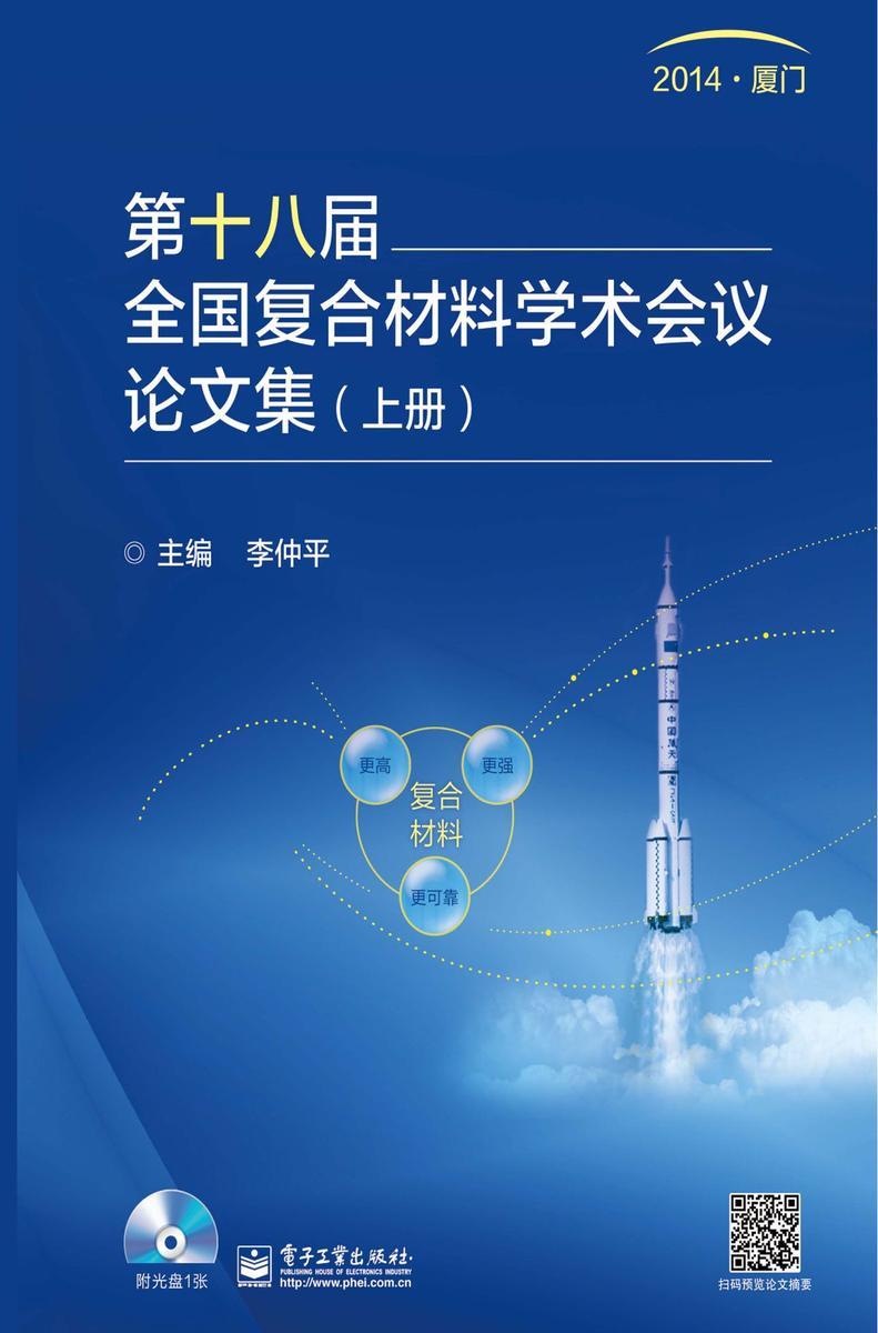 第十八届全国复合材料学术会议论文集(上册)