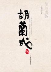 胡兰成传(试读本)