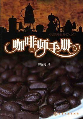 咖啡师手册