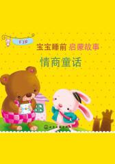0-3岁宝宝睡前启蒙故事:情商童话(注音版)