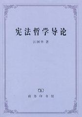宪法哲学导论(试读本)