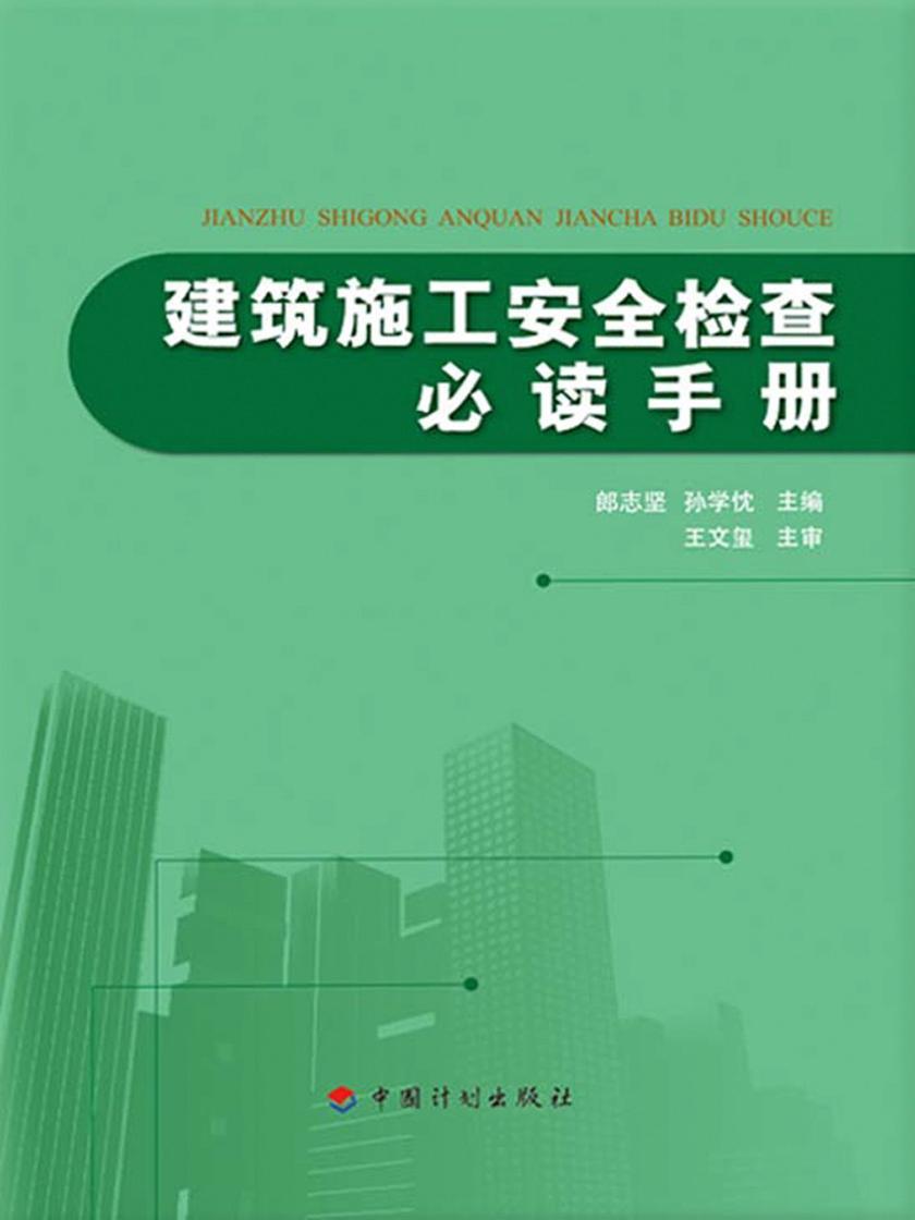 建筑施工安全检查手册