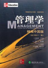 管理学精编中国版