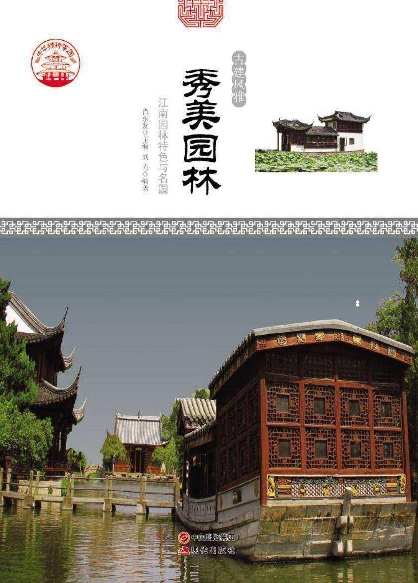 秀美园林:江南园林特色与名园