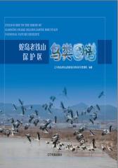 蛇岛老铁山保护区鸟类图谱
