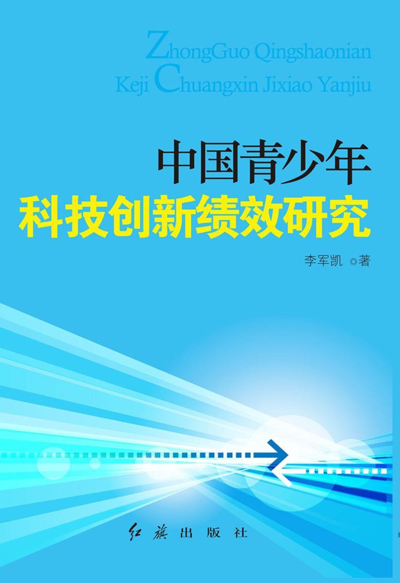 中国青少年科技创新绩效研究