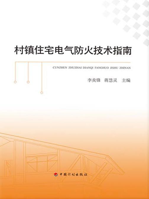 村镇住宅电气防火技术指南