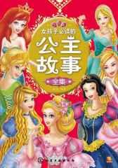 女孩子必读的公主故事全集