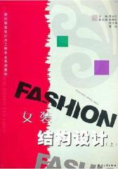 女装结构设计(上)(仅适用PC阅读)
